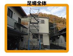 三興電気太陽光発電システム設置の流れその1
